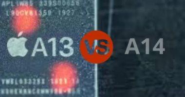 لمستخدمى أيفون.. إيه الفرق بين معالج A13 وA14 Bionic القادم بـiPhone 12