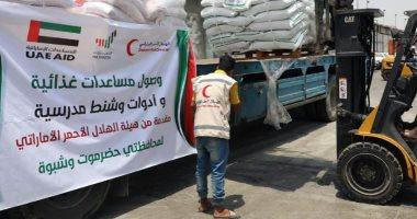 الإمارات تقدم 16 طنا من المواد الإغاثية لأهالى الساحل الغربى فى اليمن