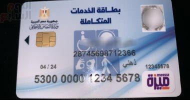 """5 إجراءات لحصول """"ذوى الإعاقة"""" على بطاقة الخدمات المتكاملة"""