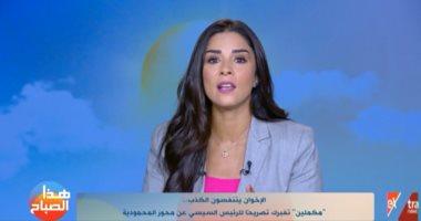 """""""اكسترا نيوز"""" تكشف فبركة الإخوان لتصريحات الرئيس عن محور المحمودية.. فيديو"""