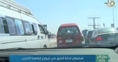 """فيديو.. """"صباح الخير يا مصر"""" يرصد الحالة المرورية على الطريق الدائرى"""