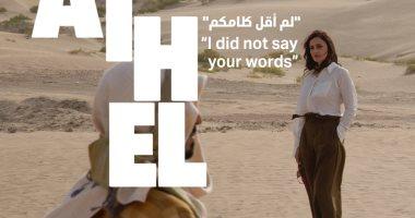 """فيلم """"أثل"""" لـ حلا شيحة يحصد جائزتين ويشارك فى 5 مهرجانات دولية"""