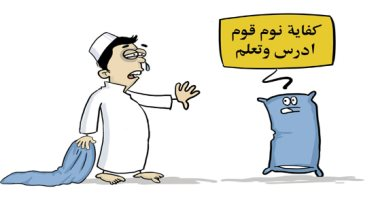 كاريكاتير صحيفة سعودية.. كفاية نوم قوم ادرس واتعلم