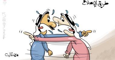 """كاريكاتير صحيفة كويتية .. الصراخ والصراع تحت شعار """"طريق الإصلاح"""""""