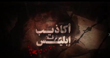 أكاذيب مرتزقة إبليس.. فيديو جديد يفضح أساليب الجماعة الإرهابية فى تزييف الحقائق