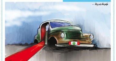 كاريكاتير صحيفة أردنية.. لبنان تنتظر حكومة جديدة لإنقاذ البلاد