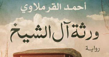 """صدر حديثا.. """"ورثة آل الشيخ"""" رواية جديدة لـ أحمد القرملاوى عن المصرية اللبنانية"""