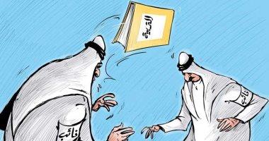 كاريكاتير صحيفة كويتية ..عودة الدراسة وقواعد التربية تفجر الصراع فى مجلس الأمة