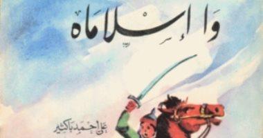 """100 رواية مصرية.. """"وا إسلاماه"""" رائعة باكثير الخالدة عن هزيمة التتار"""