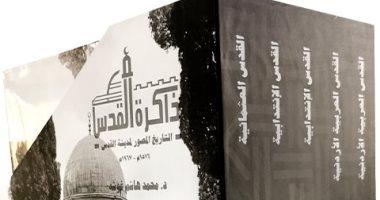 ذاكرة القدس.. موسوعة عن تاريخ القدس وفلسطين تستحق الاطلاع