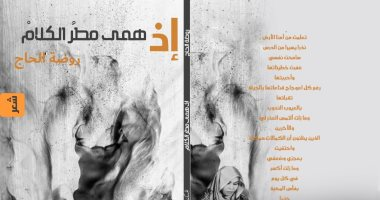 """""""إذ همى مطر الكلام """"ديوان للشاعرة السودانية روضة الحاج عن دار المسك"""