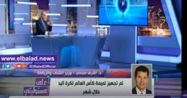 وزير الرياضة: تنظيم مونديال اليد يعكس ثقة المؤسسات الدولية الكبرى فى مصر