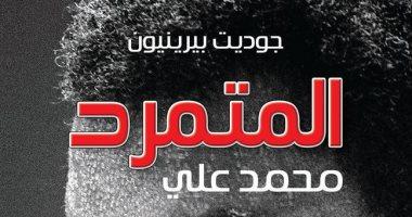 """""""المتمرد"""" سيرة محمد على كلاى فى كتاب جديد عن المركز الثقافى العربى"""