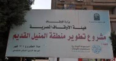 تعرف على مشروع المنيل القديم لتطوير العشوائيات بالقاهرة