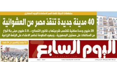 """40 مدينة جديدة تنقذ مصر من العشوائية.. غدا بـ""""اليوم السابع"""""""