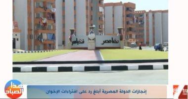 """""""اكسترا نيوز"""" تعتبر إنجازات مصر أبلغ رد على افتراءات الإخوان.. فيديو"""