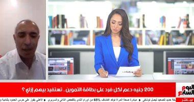 200 جنيه دعم لكل فرد على بطاقة التموين.. تغطية خاصة لـ تلفزيون اليوم السابع