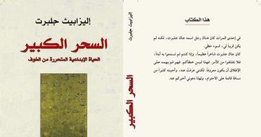 """""""السحر الكبير"""" صدور ترجمة عربية لـ كتاب إليزابيث جلبرت.. قريبا"""