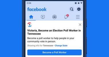 فيس بوك يعتزم إطلاق حملة لتوظيف موظفى الاقتراع للانتخابات الأمريكية