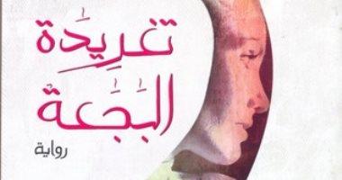 """100 رواية مصرية.. """"تغريدة البجعة"""" مجتمع وسط البلد والتحولات الفكرية"""