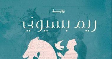 """إطلاق رواية """"سبيل الغارق"""" لـ ريم بسيونى بقصر الأمير طاز.. 11 أكتوبر"""