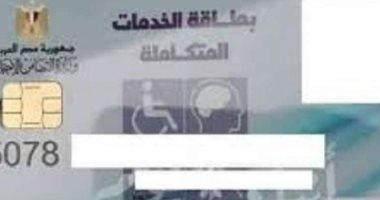 بيانات مطلوبة للحصول على بطاقة الخدمات المتكاملة بقانون ذوى الإعاقة.. اعرفها