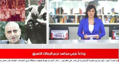 وفاة عزمى مجاهد نجم نادى الزمالك الأسبق.. تغطية خاصة لتليفزيون اليوم السابع