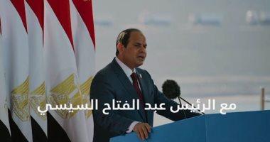 مصر أجمل.. الرئيس السيسي يبنى 457 شقة يوميا للمواطنين.. فيديو