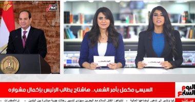 موجز التريند بتليفزيون اليوم السابع السيسى مكمل بأمر الشعب هاشتاج تويتر اليوم السابع