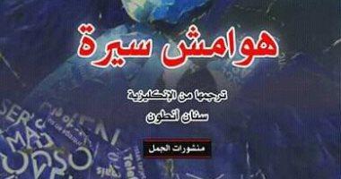 """صدر حديثا.. الطبعة العربية من """"هوامش سيرة"""" لـ خورخى لويس بورخيس"""