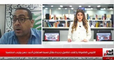"""""""تليفزيون اليوم السابع"""" ينفرد بتفاصيل محاولة القبض على أحمد حسن وزينب.. فيديو"""