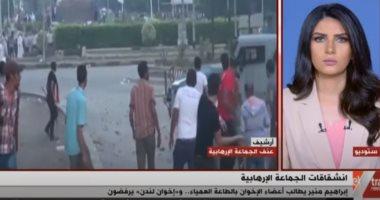 """"""" إكسترا نيوز """" تكشف صدمة إبراهيم منير بين جيلين في جماعة الإخوان.. فيديو"""