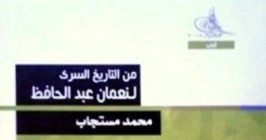 """100 رواية مصرية.. """"التاريخ السرى لنعمان عبد الحافظ"""" هل كانت قصة حقيقية؟"""