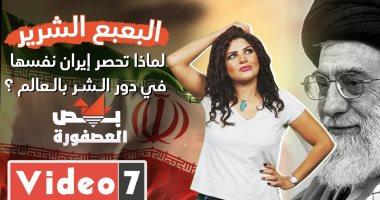 لماذا تحصر إيران نفسها فى دور الشر بالعالم؟.. حلقة جديدة من بص العصفورة
