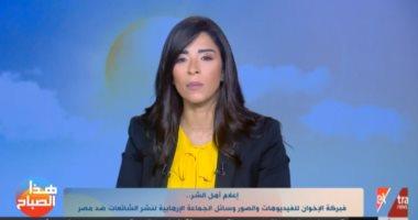 """""""اكسترا نيوز"""" تؤكد تفرغ الجماعة الإرهابية للردح وبث الشائعات.. فيديو"""