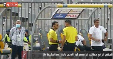 """الحكم الرابع يطالب إبراهيم نور الدين بإنذار سيد عبد الحفيظ """"فيديو"""""""