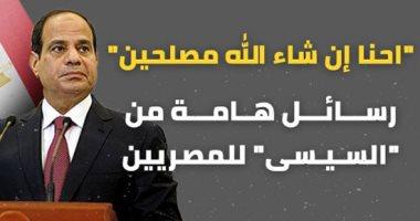 """إحنا إن شاء الله مصلحين.. رسائل الرئيس للمصريين من الإسكندرية """"إنفوجراف"""""""