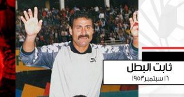 اتحاد الكرة يحيى الذكرى الـ67 لميلاد ثابت البطل بسجل إنجازاته مع المنتخب