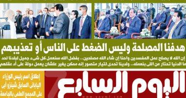 """الرئيس السيسى يوجه رسالة للمصريين.. غدا بـ""""اليوم السابع"""""""