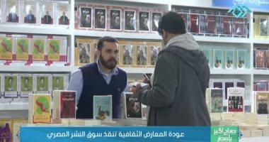 سعيد عبده: عدد كبير من الناشرين المصريين سيشارك بمعرض الشارقة الدولي للكتاب