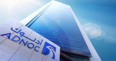 أدنوك الإماراتية ستخفض إمدادات الخام بعقود محددة الأجل 25% فى نوفمبر