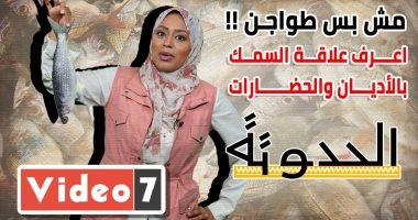 مش بس طواجن.. اعرف علاقة السمك بالأديان والحضارات.. حلقة جديدة من الحدوتة