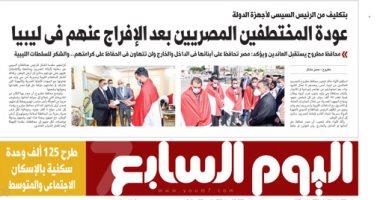 اليوم السابع: عودة المختطفين المصريين بعد الإفراج عنهم فى ليبيا