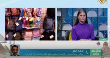 """التموين تعلن عن تخفيضات تتراوح بين 20% و30% بمعرض """"أهلا مدارس"""".. فيديو"""