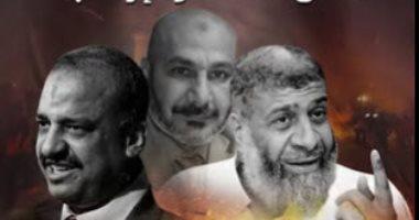 """إخوان الدمار والدم.. هكذا حرضت الجماعة على العنف والإرهاب """"فيديو"""""""