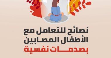نصائح للتعامل مع الأطفال المصابين بصدمات نفسية.. إنفوجراف