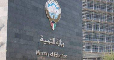 التربية الكويتية تصرف لمعلم مسجون راتبه لـ3 سنوات وترقيه وظيفيا