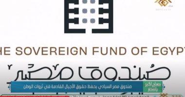 خبير اقتصادى يكشف كيف يعظم الصندوق السيادى المصرى لأصول الدولة غير المستغلة