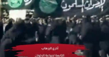 تقرير يكشف دعم الإخوان للحركات المتطرفة بهدف نشر الفوضى والعنف بتمويل قطري