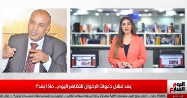 """ماهر فرغلى لتليفزيون اليوم السابع: دعوات الإخوان للتظاهر تديرها """"دويلات"""" صغيرة"""